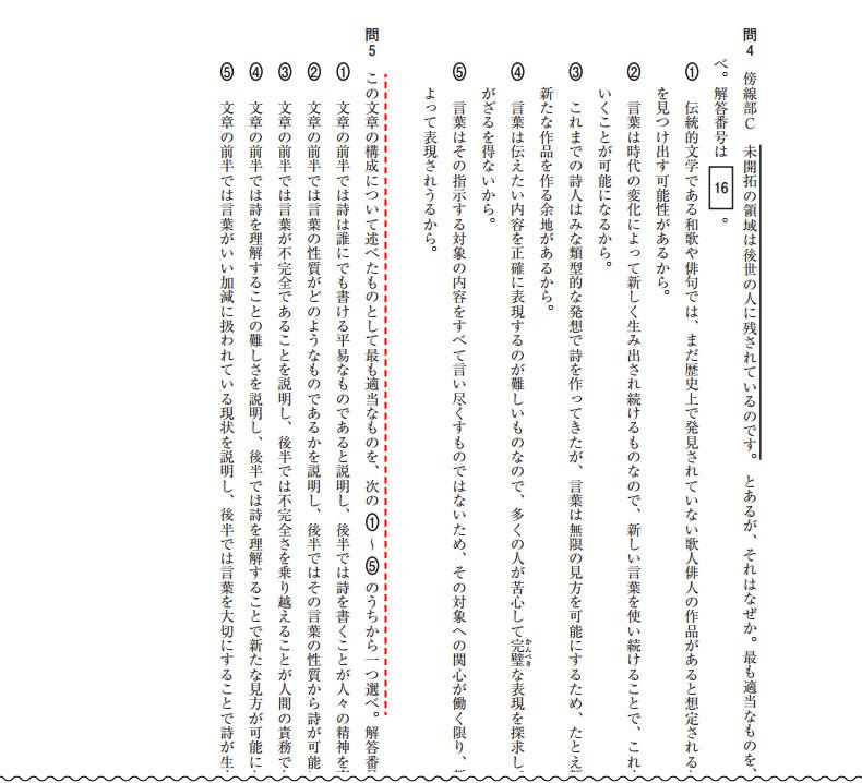 (図2)文部科学省「平成26年度(第1回)高等学校卒業程度認定試験問題」を元に作成