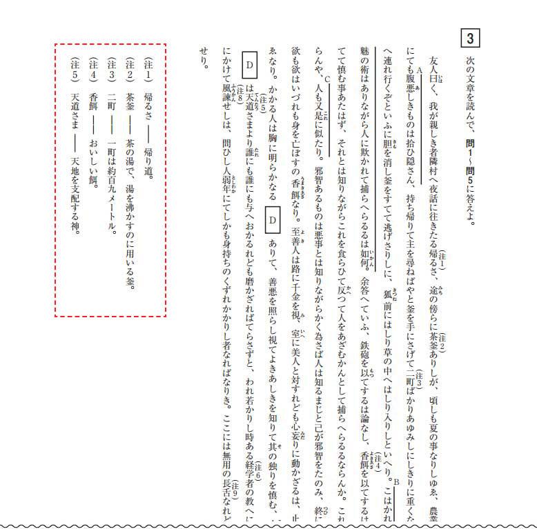 (図4)文部科学省「平成28年度第1回高等学校卒業程度認定試験問題」を元に作成