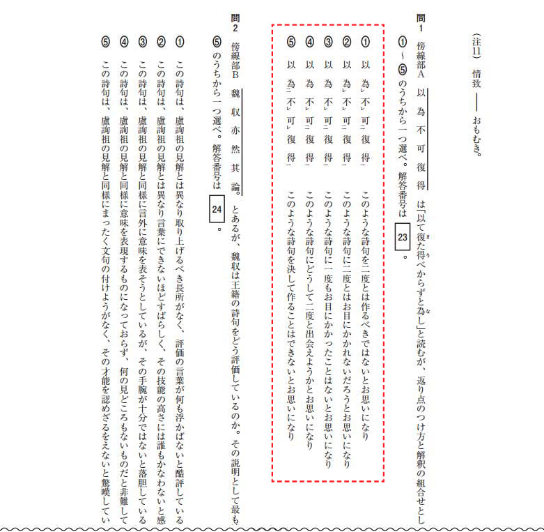 (図5)文部科学省「平成28年度第1回高等学校卒業程度認定試験問題」を元に作成