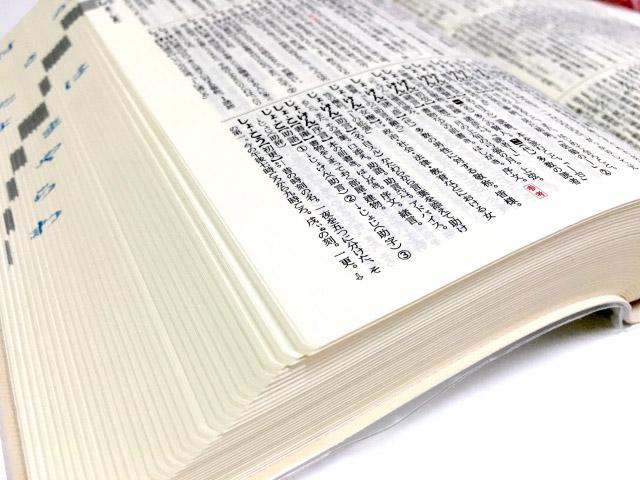 高卒認定試験、過去問から見る「国語」の傾向と対策