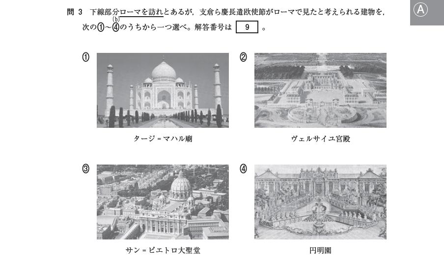 (平成28年度第一回世界史A試験問題より)