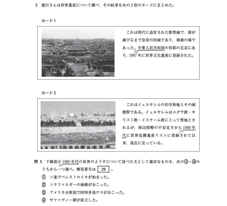 (平成27年度第一回世界史A試験問題より)