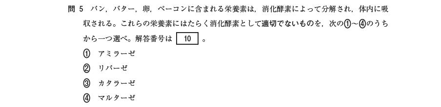 (平成26年度第一回試験問題より)