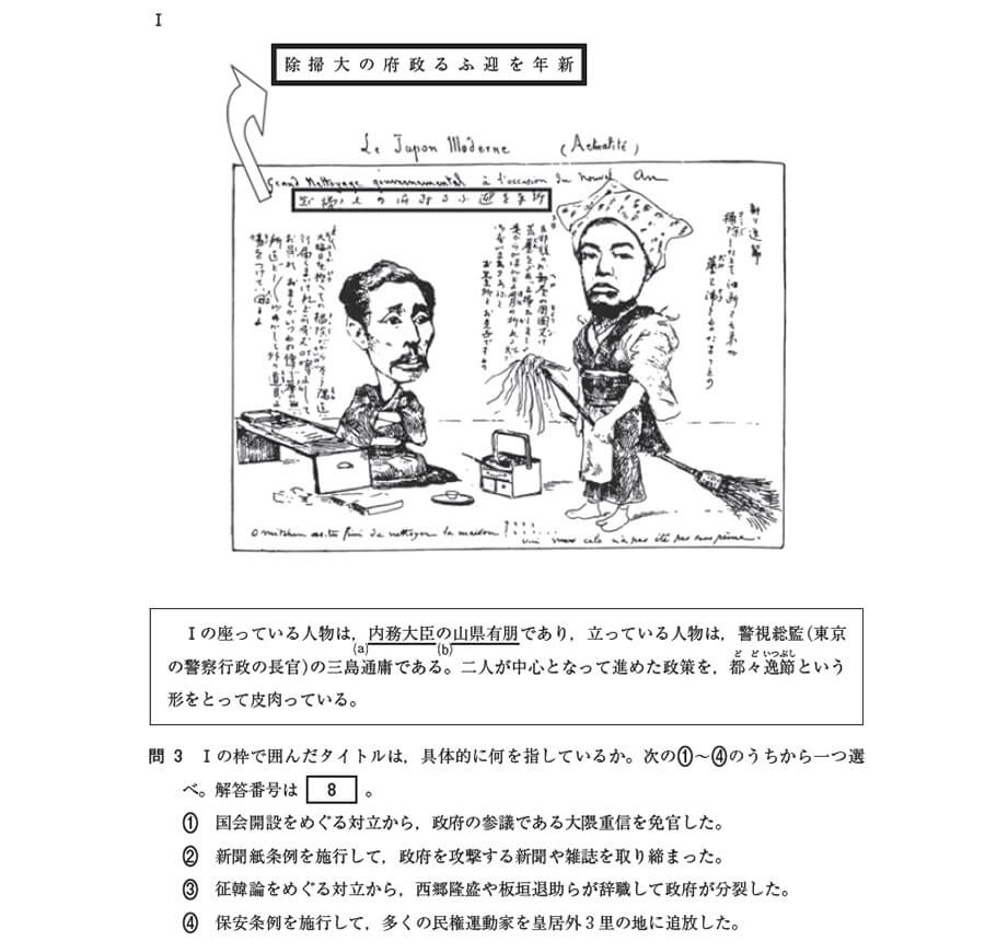 (平成28年度第一回日本史Aより)