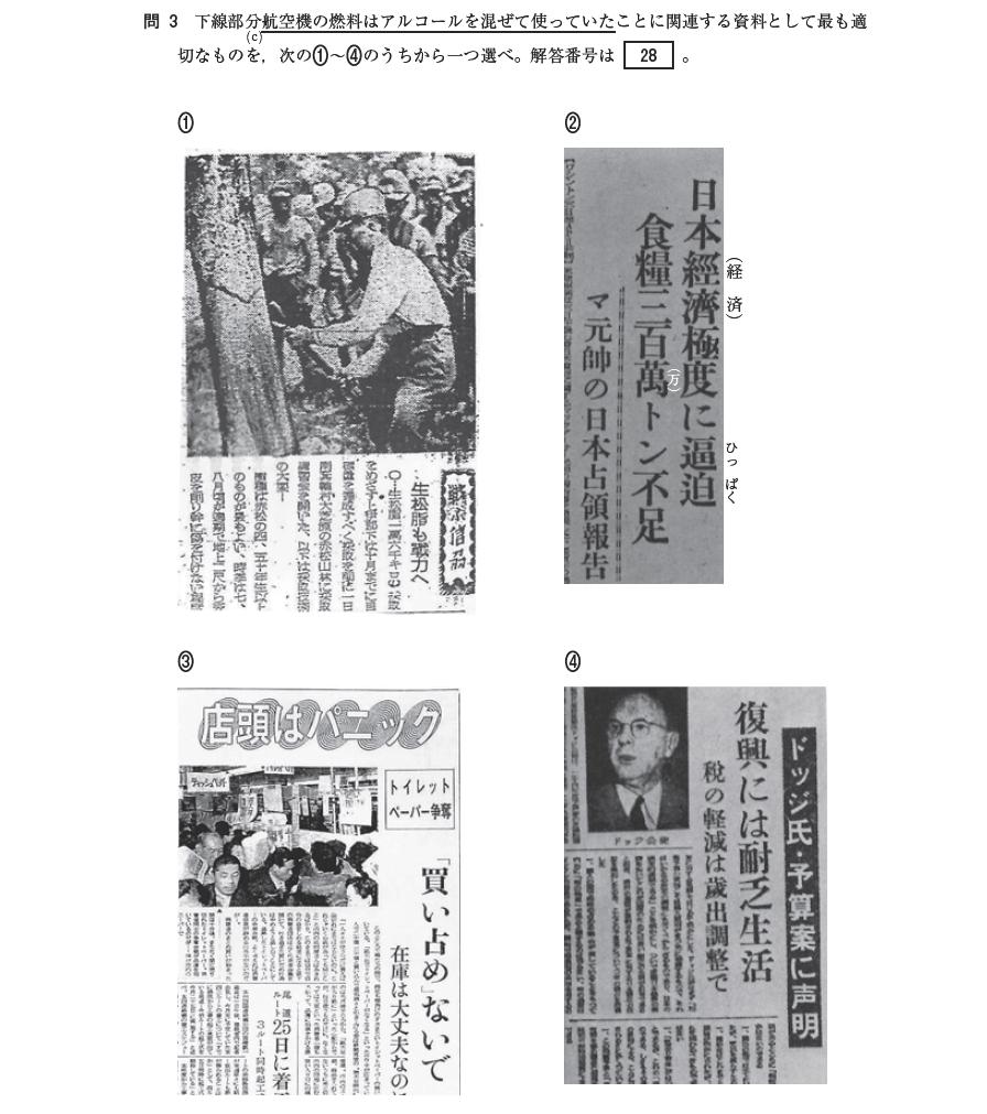 (平成27年度第一回日本史Bより)