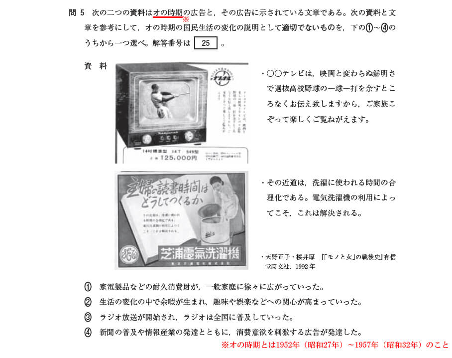 (平成26年度第一回日本史Aより)