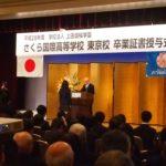 さくら国際高等学校 東京校、2016年度卒業式