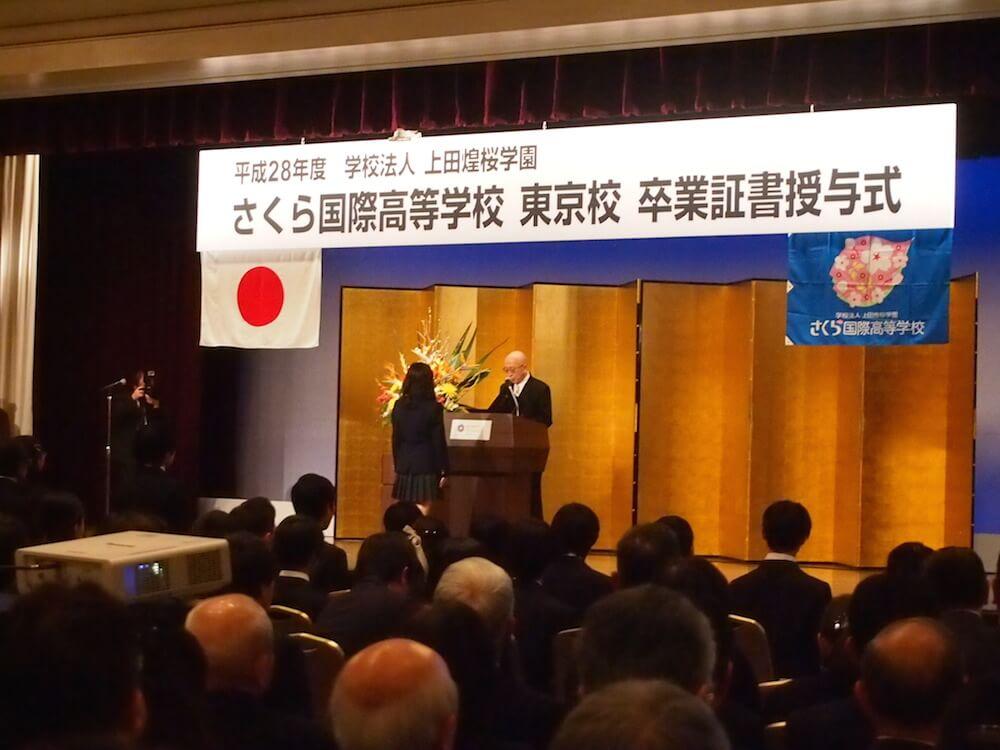 さくら国際高等学校 東京校、2016年度(平成28年度)卒業式