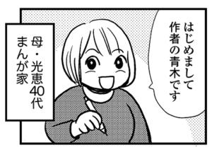 我が子の不登校、漫画家・青木光恵さんはどのように乗り越えた ...