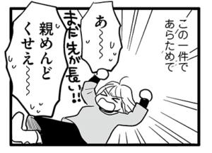futoukou_23_sub01