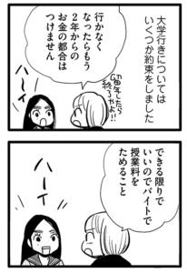 futoukou_23_sub02