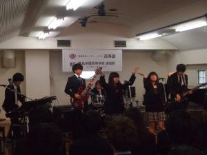 在校生代表バンド