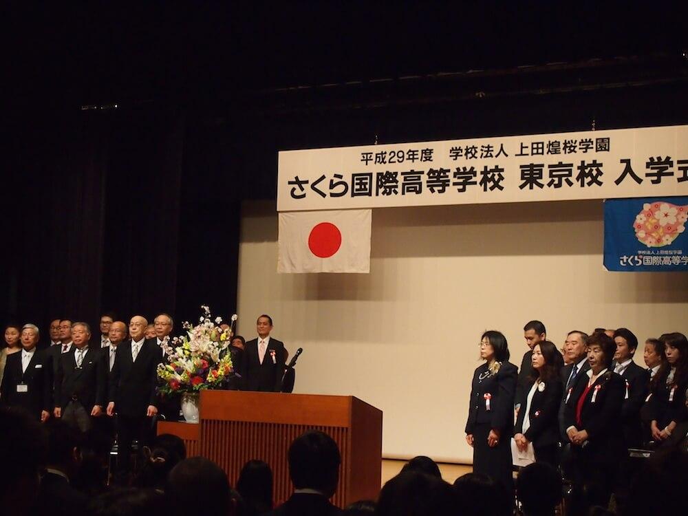さくら国際高等学校 東京校、2017年度(平成29年度)入学式