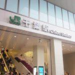 千葉県にある通信制高校・サポート校