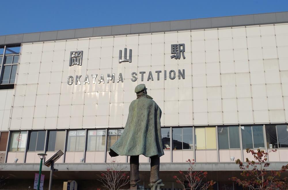岡山にある通信制高校・サポート校