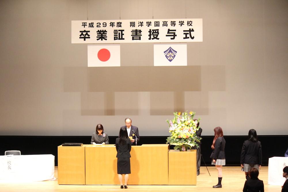 翔洋学園高等学校 2017年度(平成29年度)卒業式