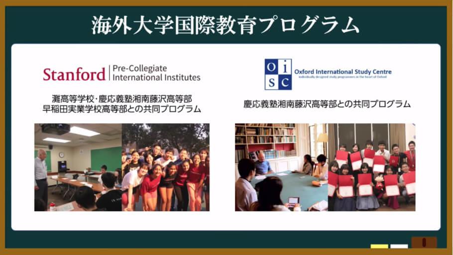 N高等学校、3年間の実績を発表「3」~学習・アンケート編