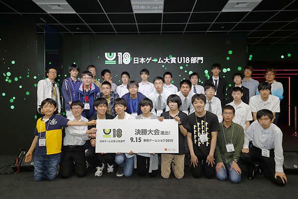 ヒューマンキャンパスとN高の生徒が「日本ゲーム大賞U18」決勝進出!