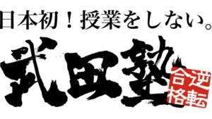 ルネサンス高校が 武田塾と提携