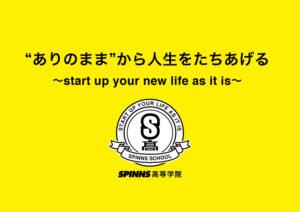 アパレル企業初のサポート校「SPINNS高等学院」2020年10月開校