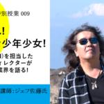 hide( X JAPAN)を担当した伝説の音楽ディレクターがロックと音楽業界を語る!