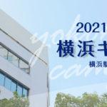 ルネサンス高校グループが「横浜キャンパス」を開校