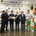 クラーク記念国際高等学校が女子ラグビー部を創設。ジャパンラグビートップリーグ三菱重工相模原ダイナボアーズと連携