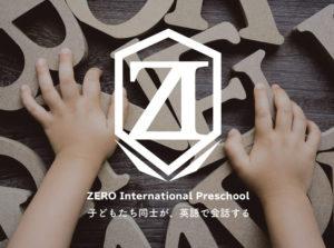 ゼロインタナショナルプリスクール  ロゴ