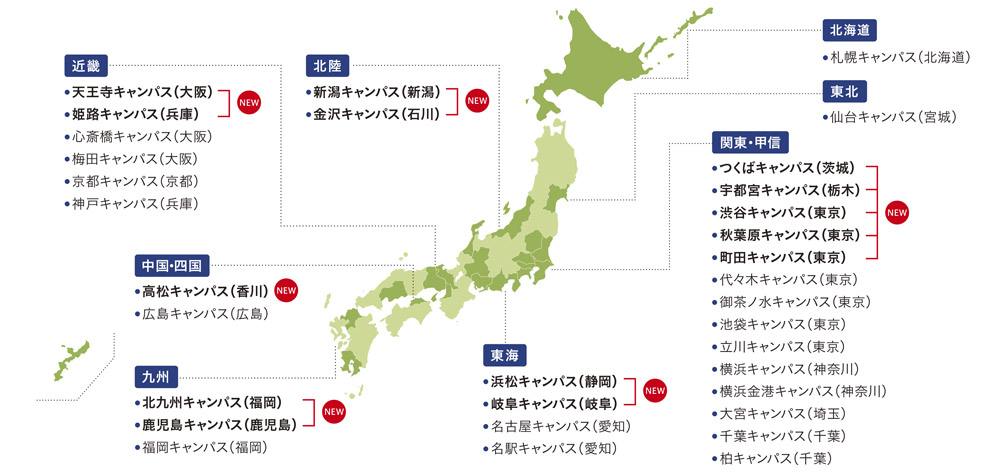 N/S高 通学コース、宇都宮・金沢・浜松・鹿児島など14の新キャンパスを2022年4月に開校